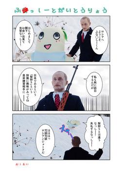 ふなっしー3コマ.jpg